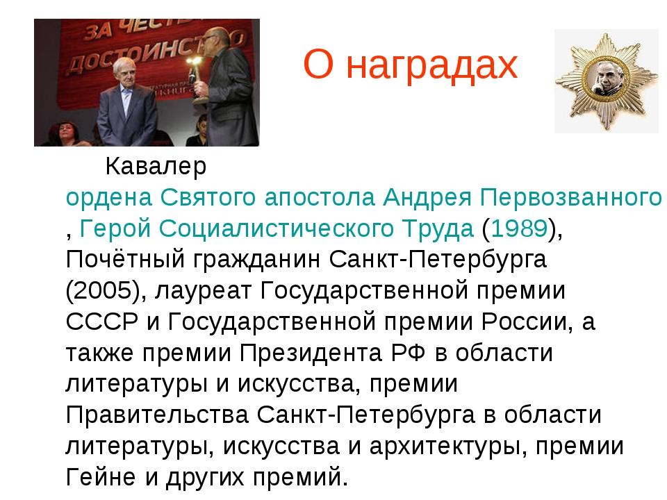 О наградах Кавалер ордена Святого апостола Андрея Первозванного, Герой Социал...