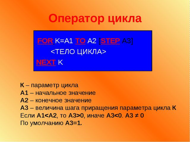 Оператор цикла FOR K=A1 TO A2 [STEP A3]  NEXT K К – параметр цикла А1 – начал...
