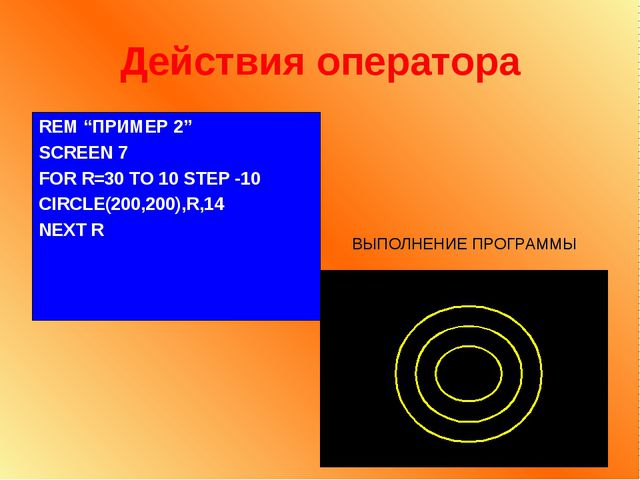 "Действия оператора REM ""ПРИМЕР 2"" SCREEN 7 FOR R=30 TO 10 STEP -10 CIRCLE(200..."