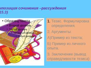 Композиция сочинения –рассуждения ( С15.3) Тезис. Формулировка определения. 2