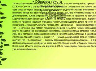 1)Светку Сергееву мы не любили за то, что она рыжая, что голос у неё ужасно