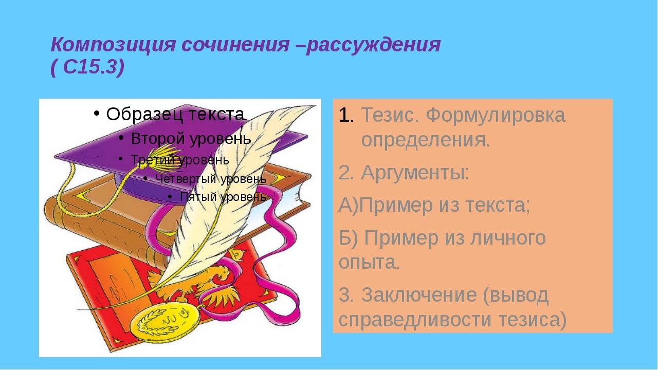 Композиция сочинения –рассуждения ( С15.3) Тезис. Формулировка определения. 2...