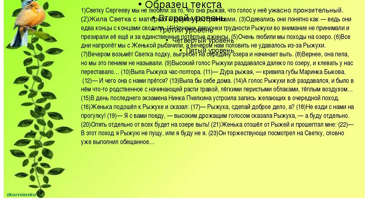 1)Светку Сергееву мы не любили за то, что она рыжая, что голос у неё ужасно...