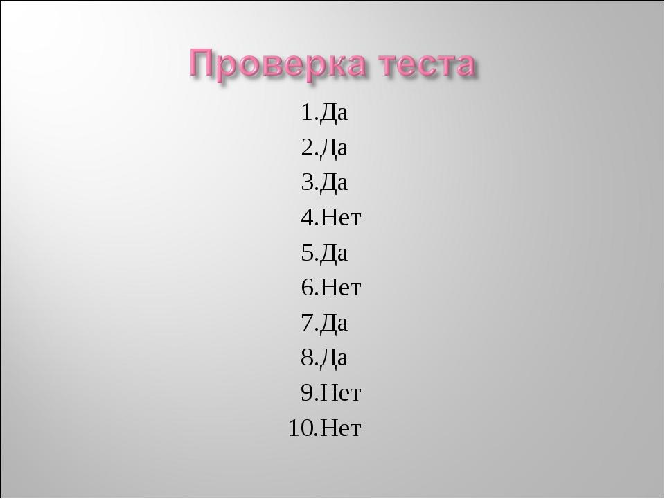 1.Да 2.Да 3.Да 4.Нет 5.Да 6.Нет 7.Да 8.Да 9.Нет 10.Нет