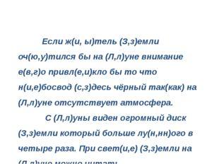 Если ж(и, ы)тель (З,з)емли оч(ю,у)тился бы на (Л,л)уне внимание е(в,г)о прив