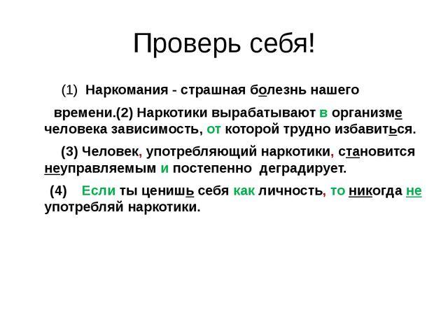 Проверь себя! (1) Наркомания - страшная болезнь нашего времени.(2) Наркотики...