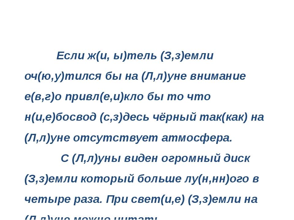 Если ж(и, ы)тель (З,з)емли оч(ю,у)тился бы на (Л,л)уне внимание е(в,г)о прив...