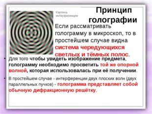 Принцип голографии Для того чтобы увидеть изображение предмета, голограмму не