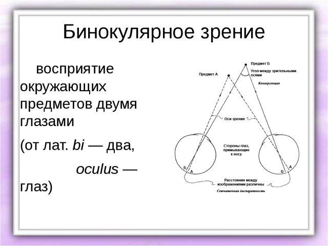 Бинокулярное зрение восприятие окружающих предметов двумя глазами (от лат.bi...