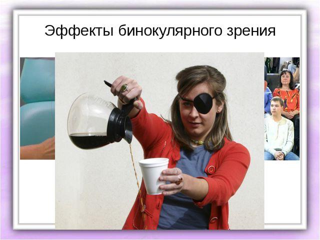 Эффекты бинокулярного зрения