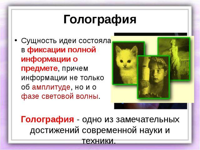 Голография Сущность идеи состояла в фиксации полной информации о предмете, пр...