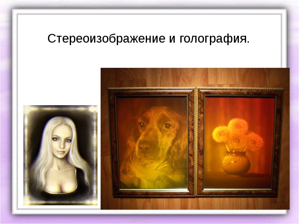 Стереоизображение и голография.