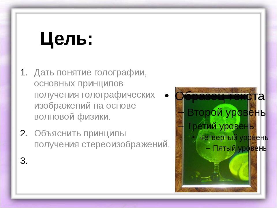 Цель: Дать понятие голографии, основных принципов получения голографических и...