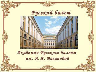 Русский балет Академия Русского балета им. А. Я. Вагановой
