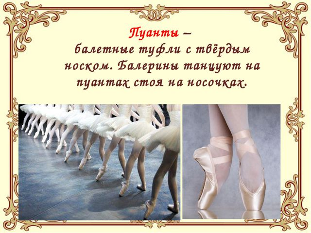 Пуанты – балетные туфли с твёрдым носком. Балерины танцуют на пуантах стоя н...