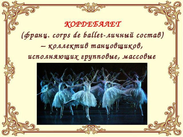 КОРДЕБАЛЕТ (франц. corps de ballet-личный состав) – коллектив танцовщиков, и...