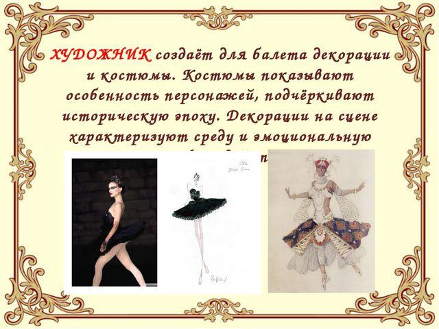 ХУДОЖНИК создаёт для балета декорации и костюмы. Костюмы показывают особенно...