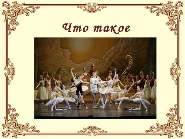Что такое балет