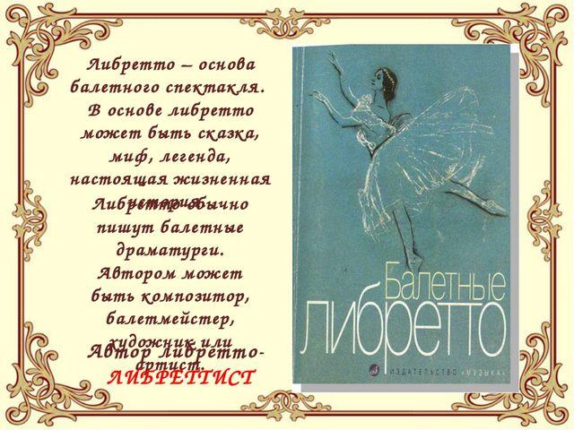 Либретто – основа балетного спектакля. В основе либретто может быть сказка,...
