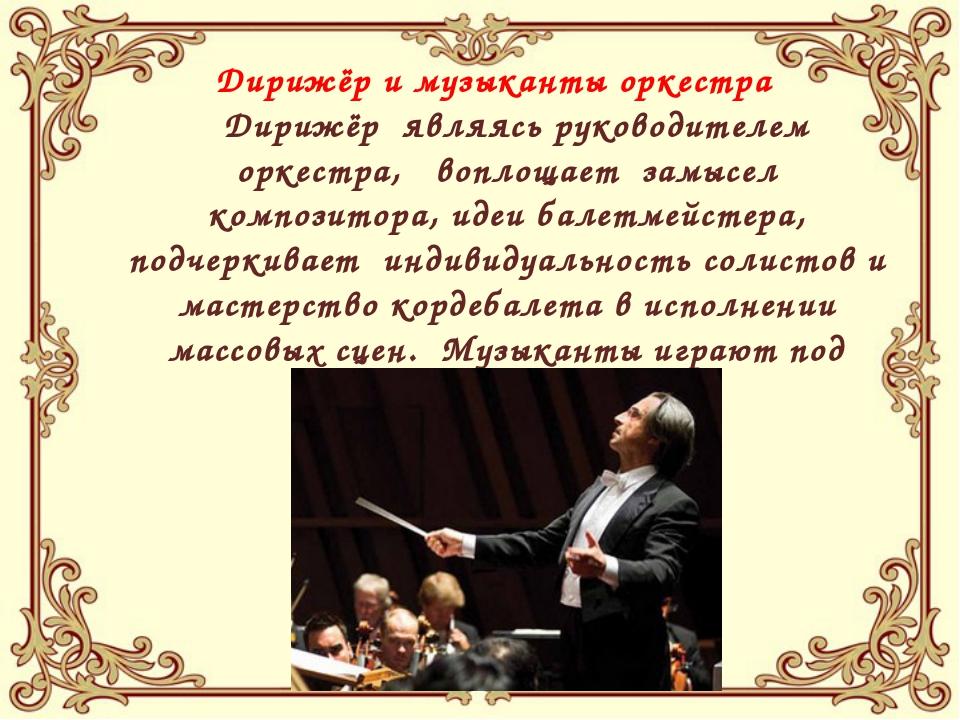 Дирижёр и музыканты оркестра Дирижёр являясь руководителем оркестра, воплоща...