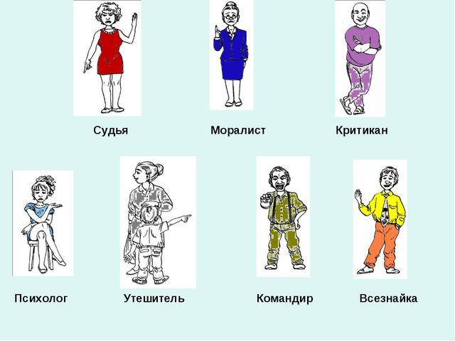 Судья Моралист Критикан Психолог Утешитель Командир Всезнайка