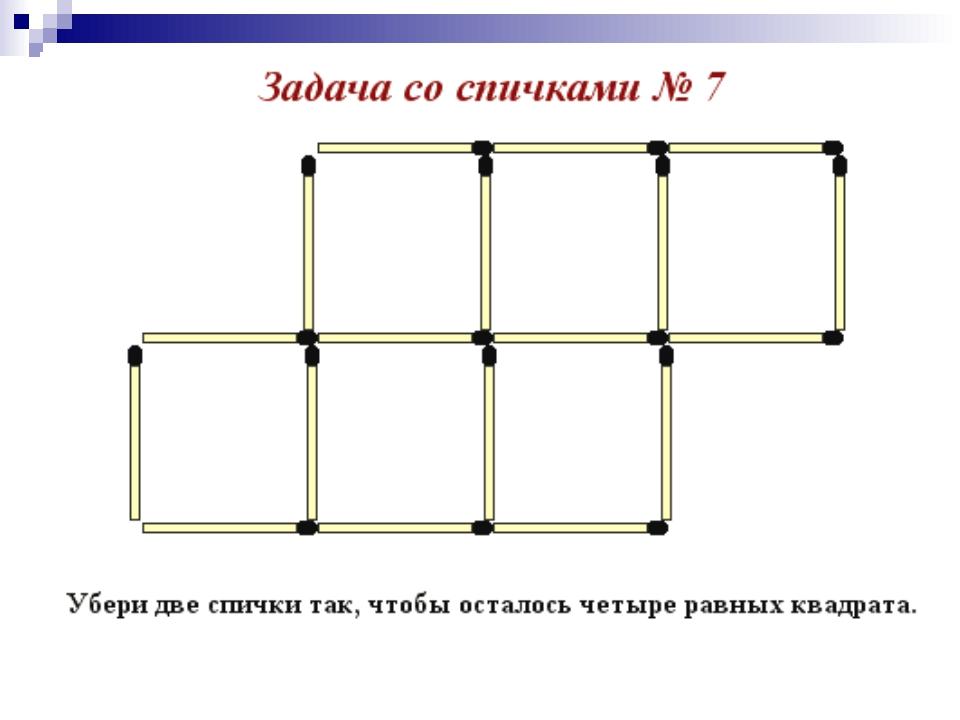 Картинки со спичками на логику с ответами, февраля креативные