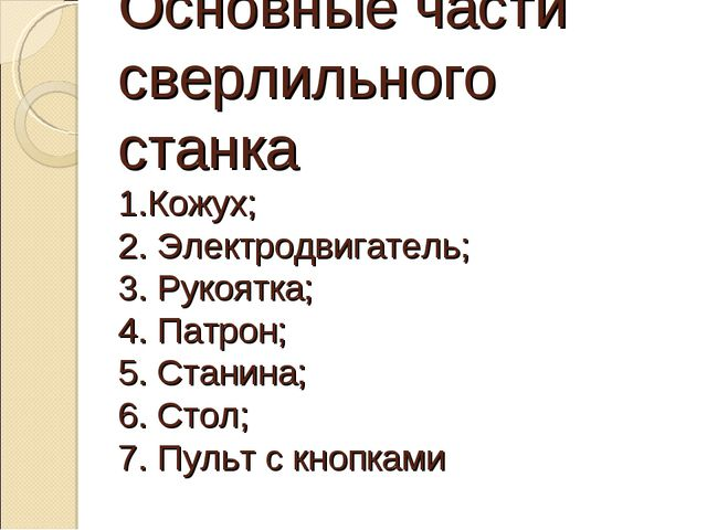 Основные части сверлильного станка 1.Кожух; 2. Электродвигатель; 3. Рукоятка;...