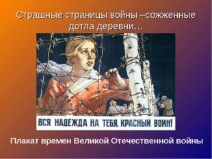 Страшные страницы войны –сожженные дотла деревни… Плакат времен Великой Отече