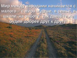 Мир между народами начинается с малого – с мира в душе, в семье, в школе, на
