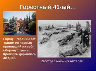 Горестный 41-ый… Расстрел мирных жителей Город – герой Брест, одним из первых
