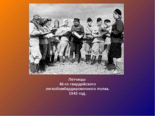 Летчицы 46-го гвардейского легкобомбардировочного полка. 1943 год.