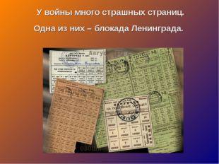 У войны много страшных страниц. Одна из них – блокада Ленинграда.