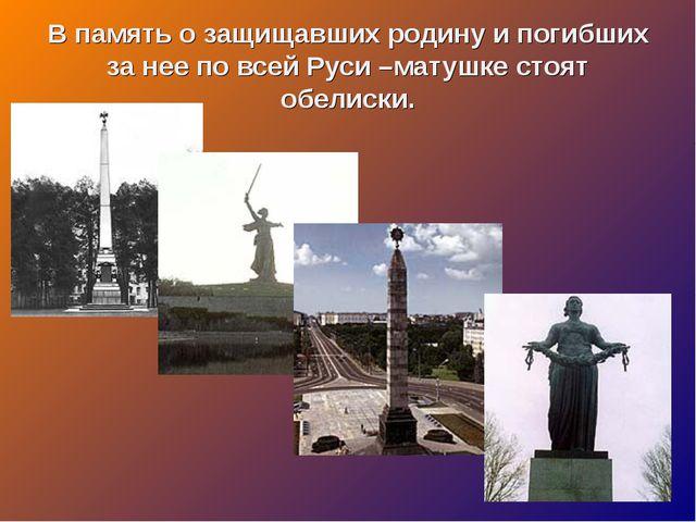 В память о защищавших родину и погибших за нее по всей Руси –матушке стоят об...