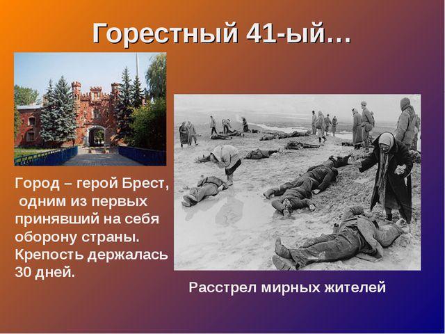 Горестный 41-ый… Расстрел мирных жителей Город – герой Брест, одним из первых...