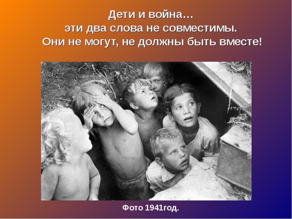 Дети и война… эти два слова не совместимы. Они не могут, не должны быть вмест...