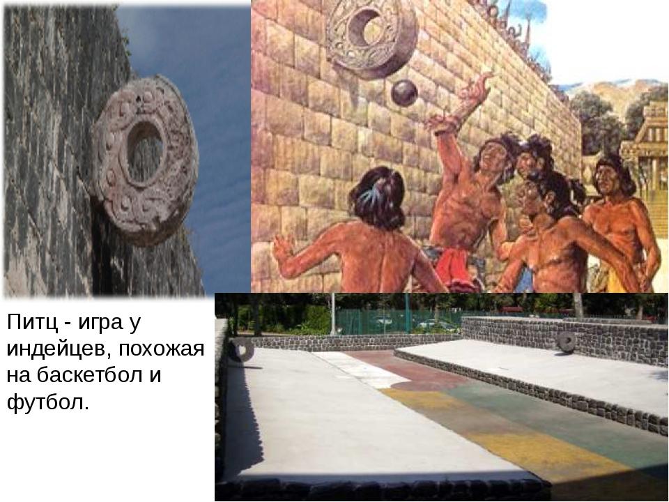 Питц - игра у индейцев, похожая на баскетбол и футбол.