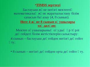 TIMSS зерттеуі Бастауыш және негізгі мектептің математикалық және жаратылыста