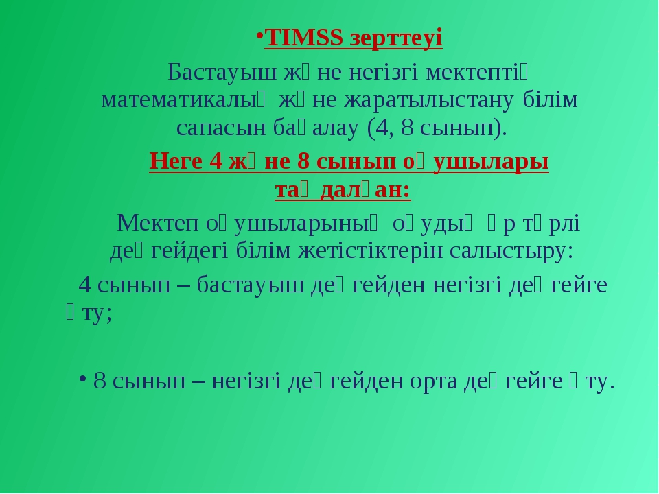 TIMSS зерттеуі Бастауыш және негізгі мектептің математикалық және жаратылыста...