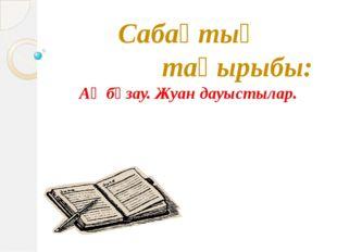 Жуан Тілдің ұшы кейін тартылып, үсті дөңгеленуі арқылы жасалады. (а,о,ұ,ы,у)
