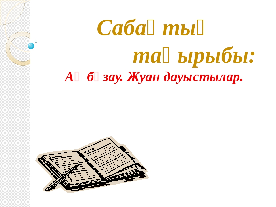Жуан Тілдің ұшы кейін тартылып, үсті дөңгеленуі арқылы жасалады. (а,о,ұ,ы,у)...
