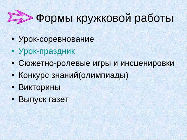 Формы кружковой работы Урок-соревнование Урок-праздник Сюжетно-ролевые игры...