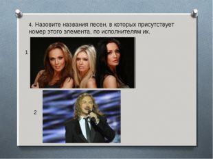 4. Назовите названия песен, в которых присутствует номер этого элемента, по и