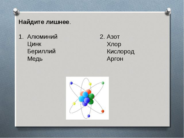 Найдите лишнее.  Алюминий Цинк Бериллий Медь 2. Азот Хлор Кислород Аргон