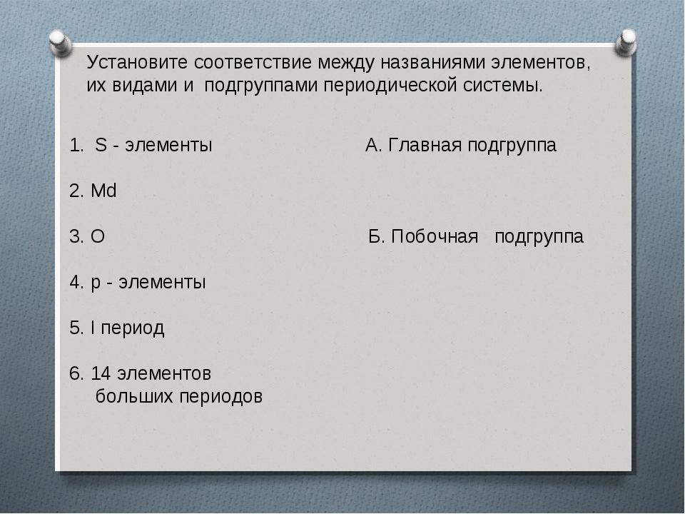Установите соответствие между названиями элементов, их видами и подгруппами п...