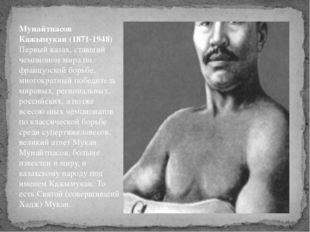 Мунайтпасов Кажымукан (1871-1948) Первый казах, ставший чемпионом мира по фра