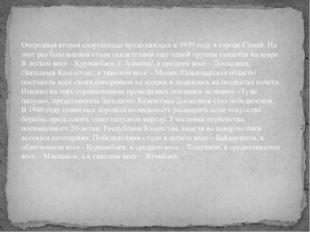 Очередная вторая спартакиада продолжилась в 1939 году в городе Семей. На этот