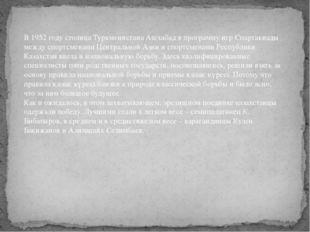 В 1952 году столица Туркменистана Ашхабад в программу игр Спартакиады между с