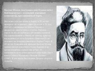 Балуан Шолак(настоящее имя Нурмагамбет Баймырзаулы)— казахский народный комп