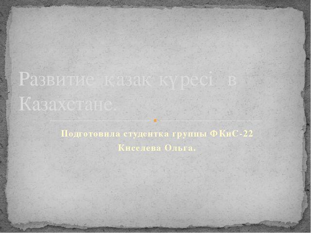 Подготовила студентка группы ФКиС-22 Киселева Ольга. Развитие қазақ күресi в...