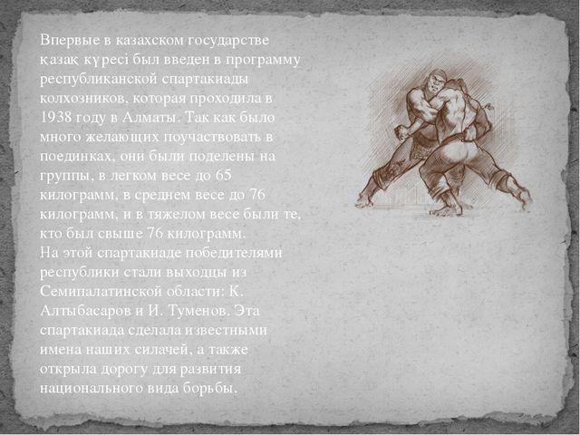 Впервые в казахском государстве қазақ күресі был введен в программу республик...